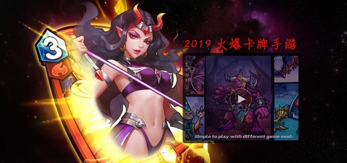 2019火爆卡牌手游大全
