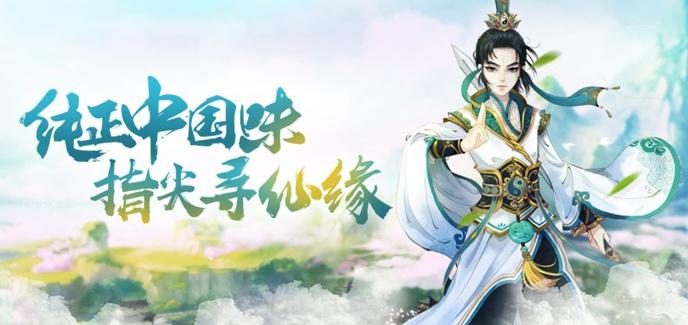 2019热门仙侠手游