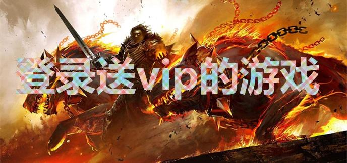 登录送vip的游戏
