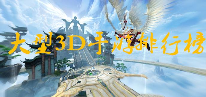 大型3d手游排行榜