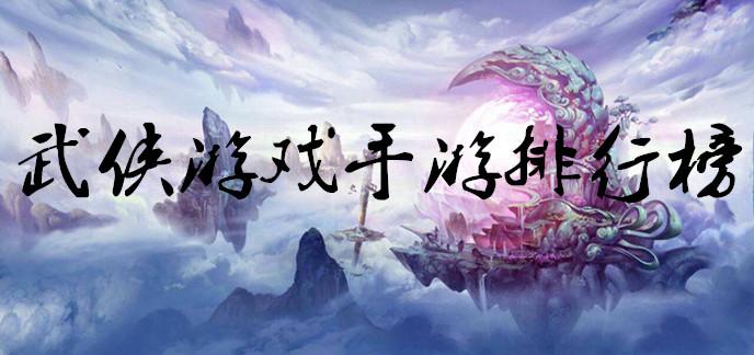 武侠游戏大全下载