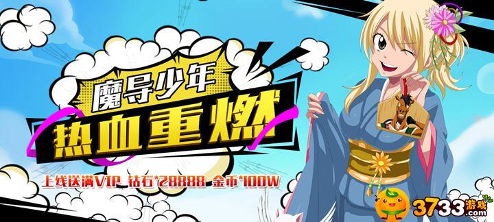 《妖尾2-魔导少年星耀版》如何布阵-布阵攻略