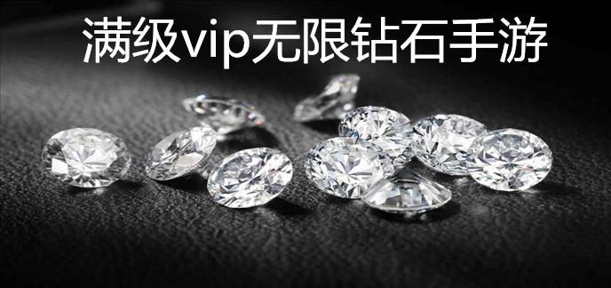 满级vip无限钻石手游