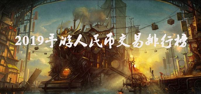 2019手游人民币交易排行榜