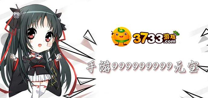 手游999999999元宝