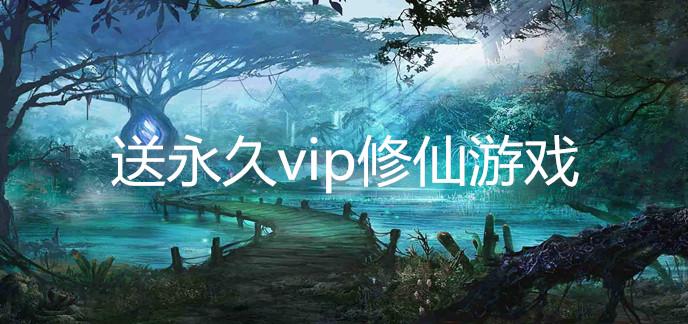 送永久vip修仙游戏