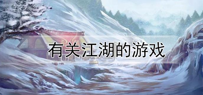 有关江湖的游戏
