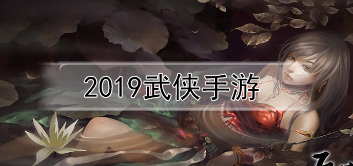 2019武侠手游