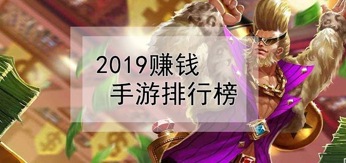 2019赚钱手游排行榜