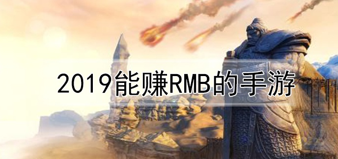 2019能赚RMB的手游