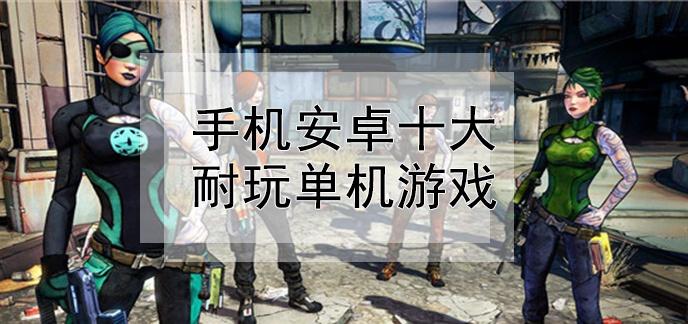 2019手机安卓十大耐玩单机游戏