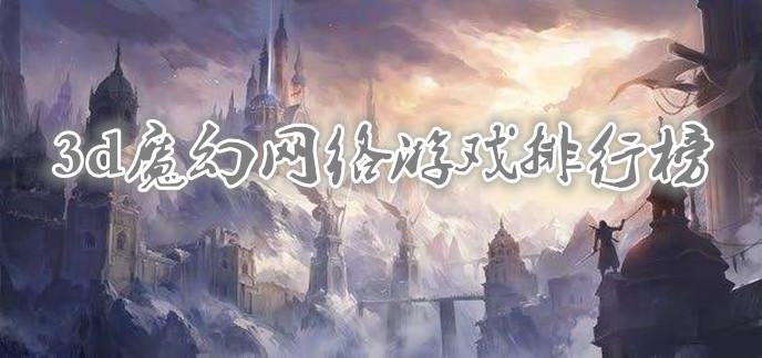 3d魔幻网络游戏排行榜