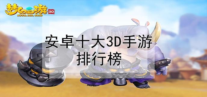 安卓十大3d手游排行榜