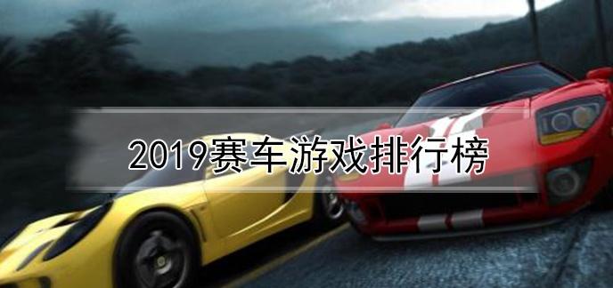 2019赛车游戏排行榜