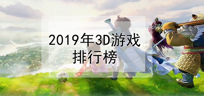 2019年3d游戏排行榜