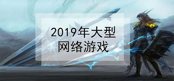 2019年大型网络游戏