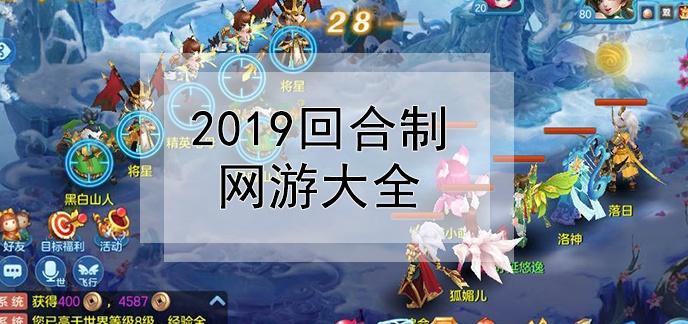 2019回合制网游大全