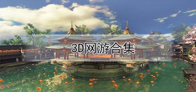 3d网游合集