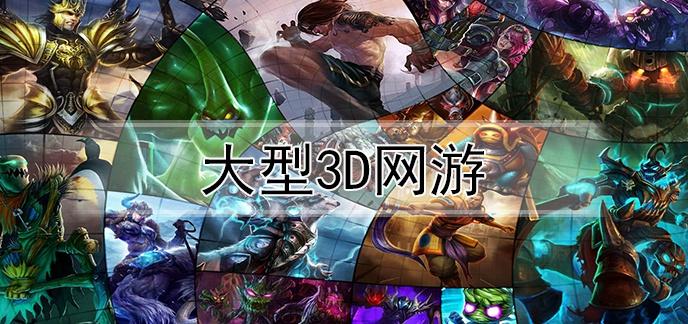大型3d网游