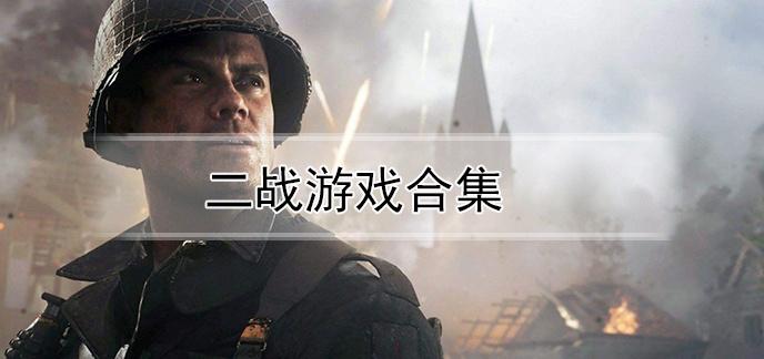 二战游戏合集