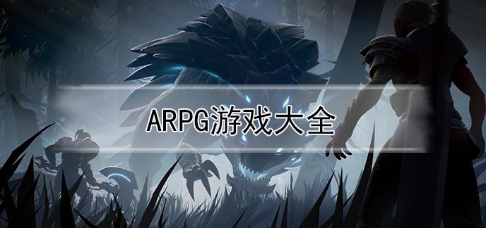 arpg游戏大全