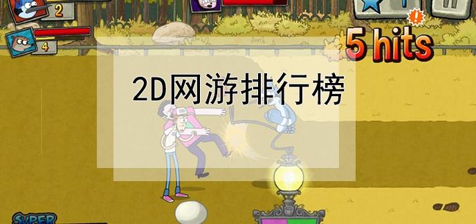 2d网游排行榜