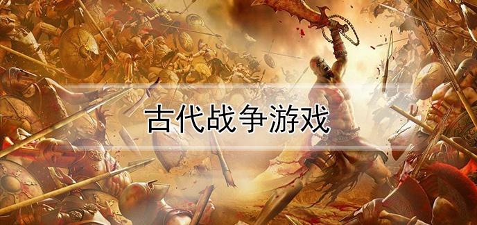 古代战争游戏