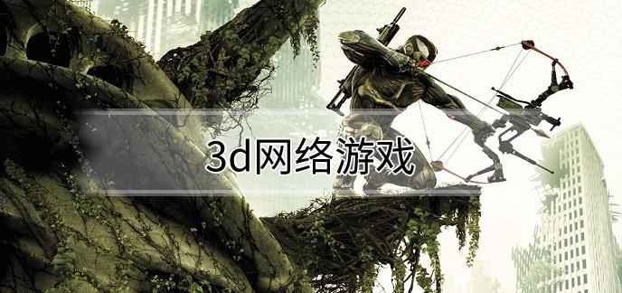 3d网络游戏