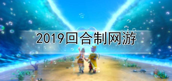 2019回合制网游