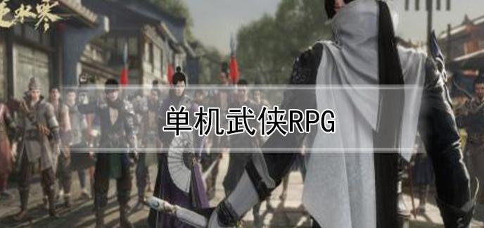 单机武侠RPG