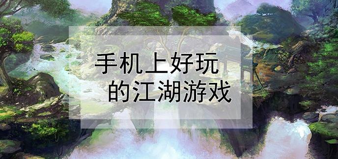 大型江湖游戏
