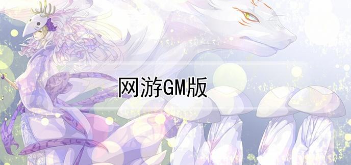 网游gm版