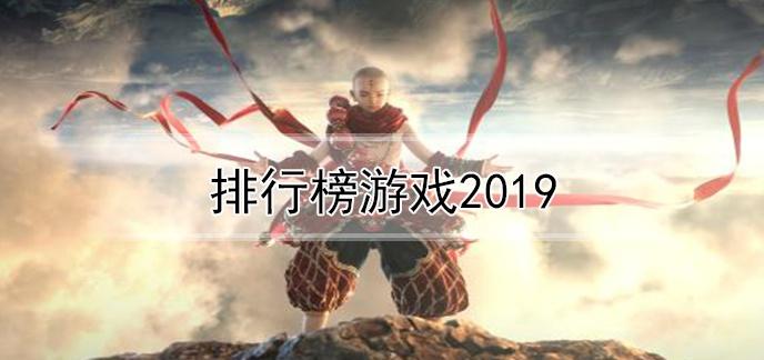 排行榜游戏2019