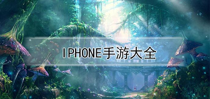 iPhone手游大全