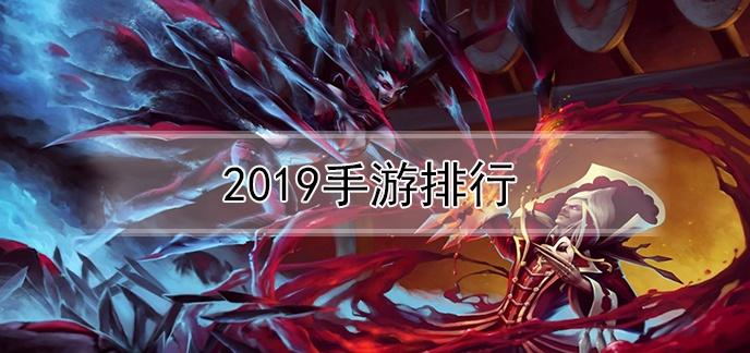 2019手游排行