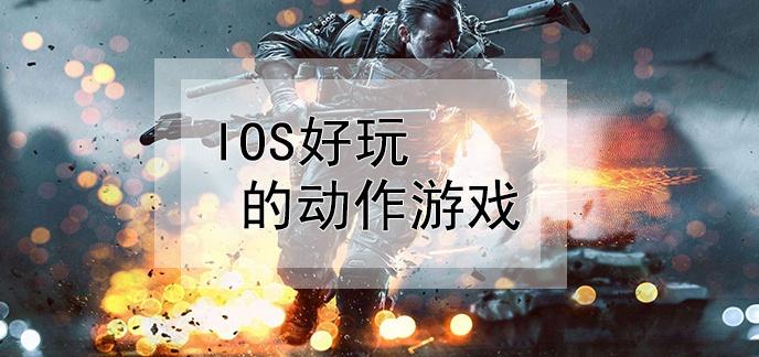 iOS动作游戏