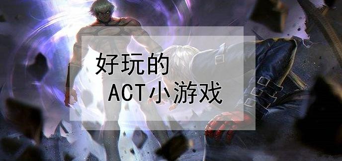 ACT小游戏大全
