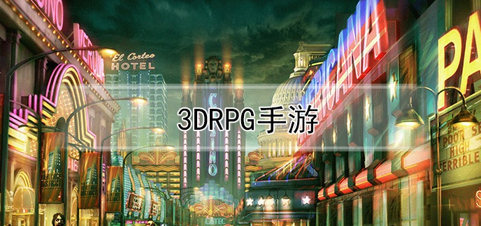3DRPG手游