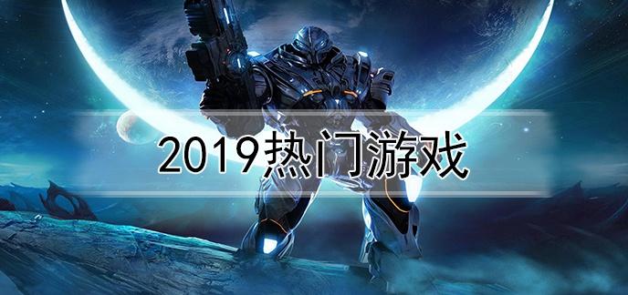 2019热门游戏