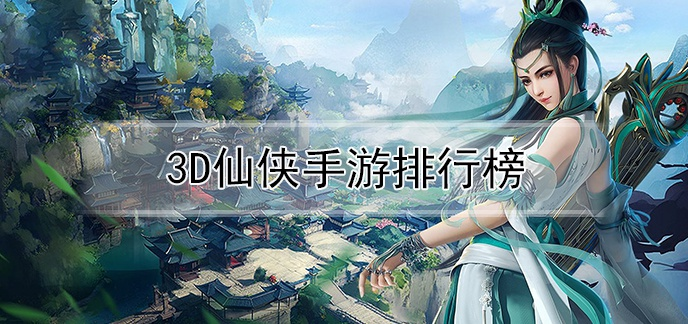 3d仙侠手游排行榜