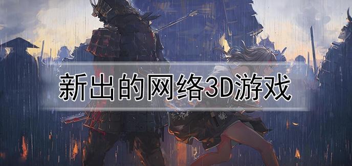 新出的网络3d游戏
