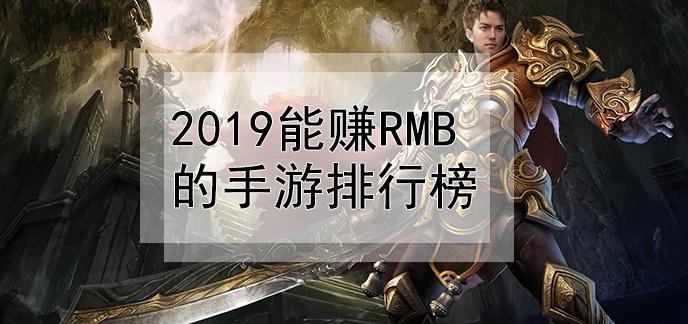 2019能赚rmb的手游排行榜