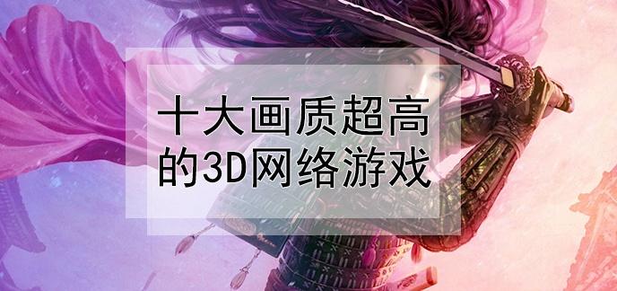 十大画质超高的3d网络游戏
