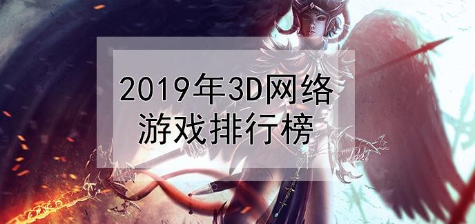2019年3d网络游戏排行榜