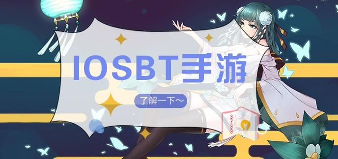 IosBT手游