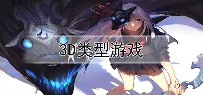 3d类型游戏