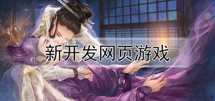 新开发网页游戏