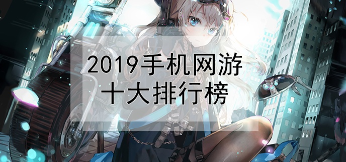 2019手机网游十大排行榜
