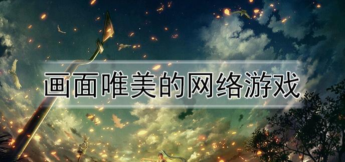 画面唯美的网络uu快三uu快三|uu快三玩法说明