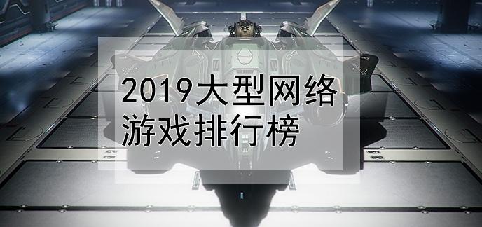 2019大型网络游戏排行榜